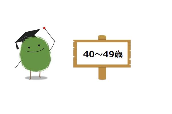 40~49歳