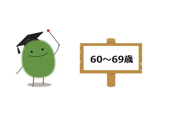 60~69歳